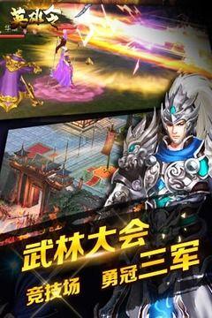 三国英雄令官方网站下载正版手游图片3