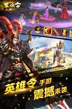 三国英雄令官方网站下载正版56net必赢客户端图片2