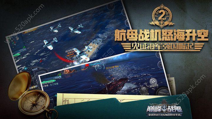巔峰戰艦無盡來襲手游官網下載最新安卓版圖片2
