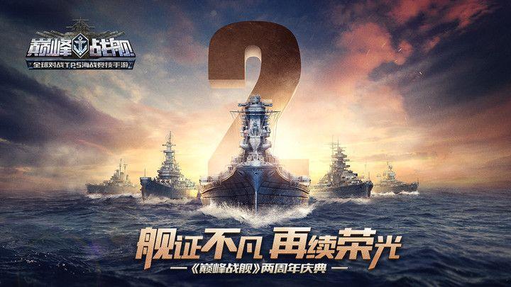 巅峰战舰无尽来袭手游官网下载最新安卓版图片3