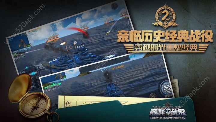 巔峰戰艦無盡來襲手游官網下載最新安卓版圖片1