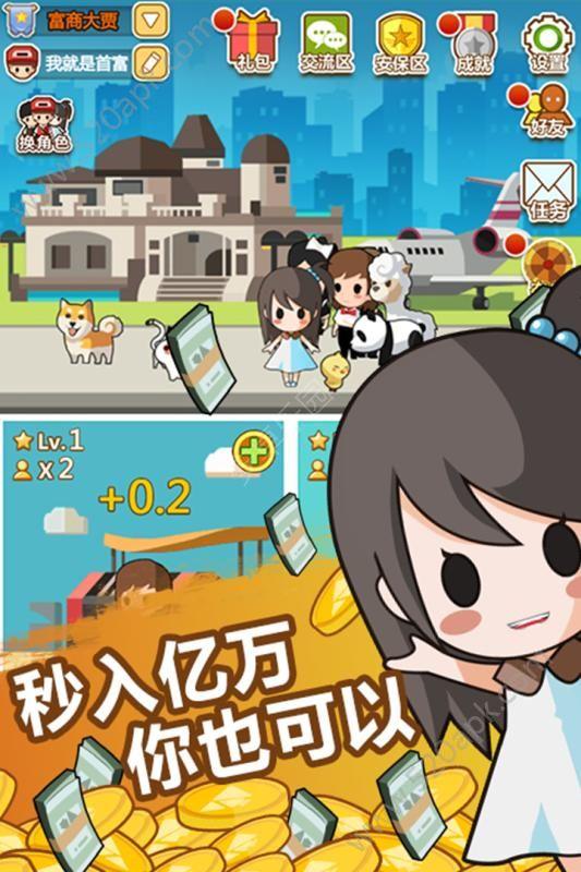小小首富H5必赢亚洲56.net官方网站下载最新版图片2