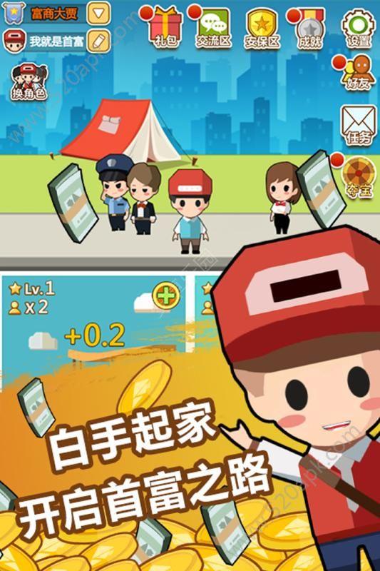 小小首富H5必赢亚洲56.net官方网站下载最新版  v5.0.0图3