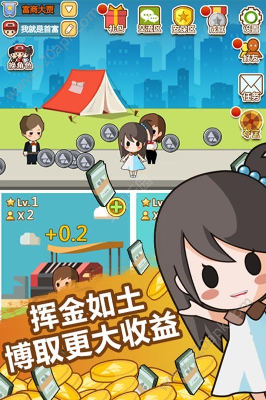 小小首富H5必赢亚洲56.net官方网站下载最新版图片1