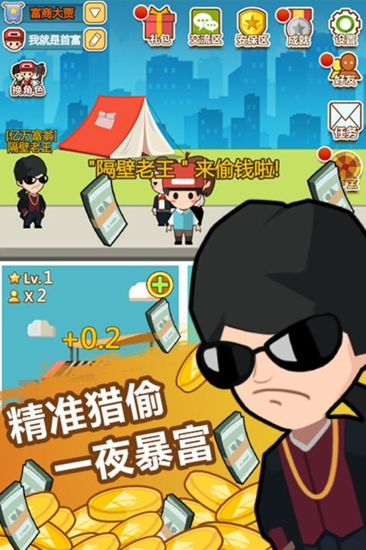 小小首富H5必赢亚洲56.net官方网站下载最新版图片3