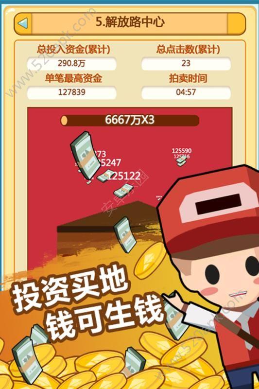 小小首富H5必赢亚洲56.net官方网站下载最新版  v5.0.0图1