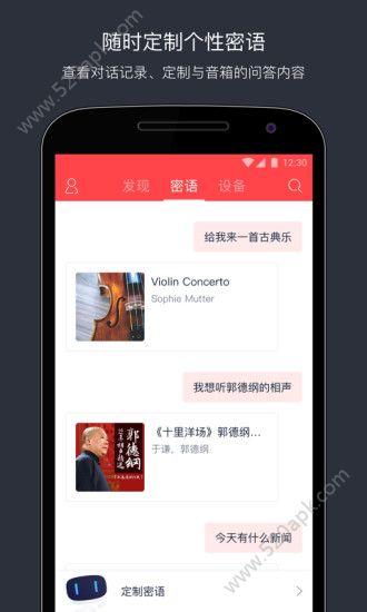 小度音箱最新官方版app图2: