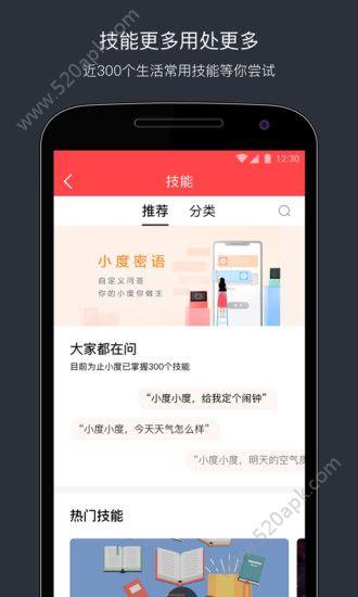 小度音箱最新官方版app图3:
