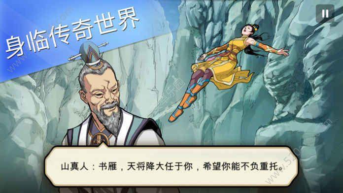 书雁传奇全集官方游戏手机版图片2