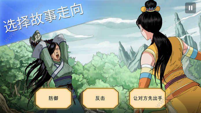 书雁传奇全集官方游戏手机版图4: