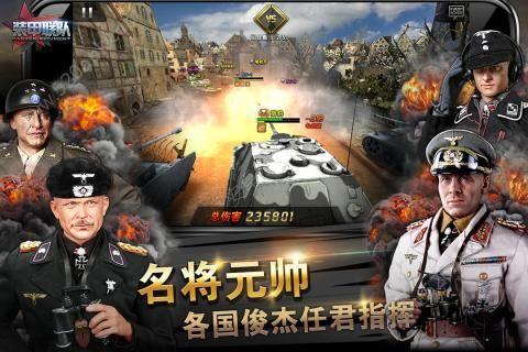 装甲联队官方网站下载正版手游图5: