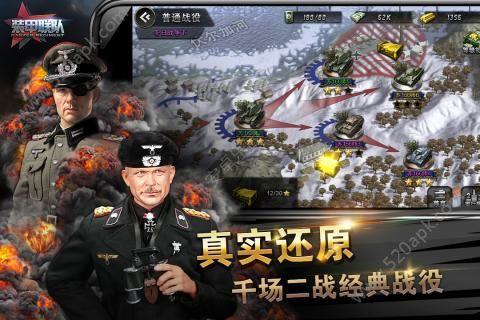 装甲联队官方网站下载正版手游图2: