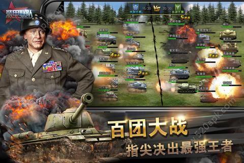 装甲联队官方网站下载正版手游图3: