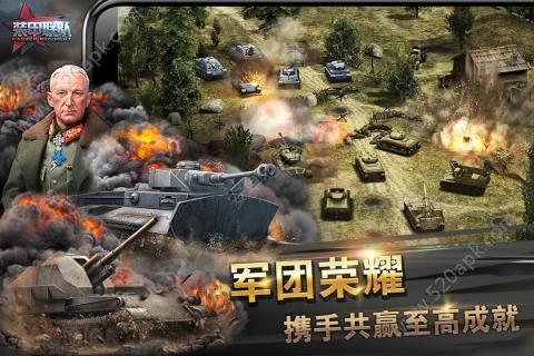 装甲联队官方网站下载正版手游图4: