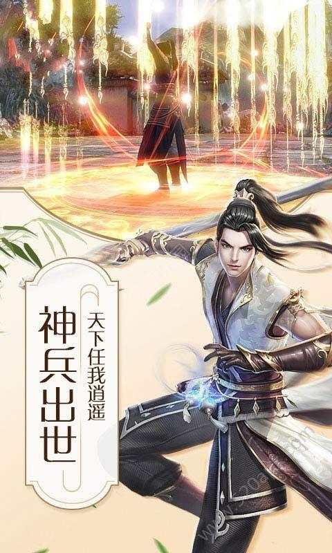 凡路仙途官方网站下载正版手游图1: