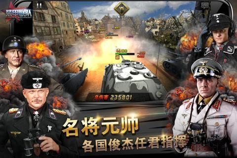 装甲联队官方网站下载正版手游图片2