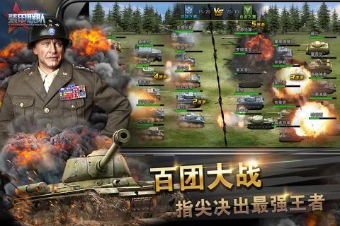 装甲联队官方网站下载正版手游图片1