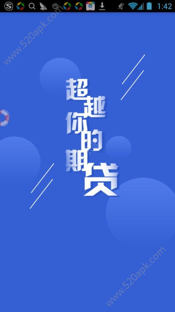 谕远金融官方app手机版图4: