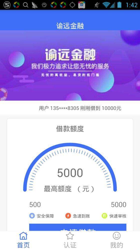 谕远金融官方app手机版图片1