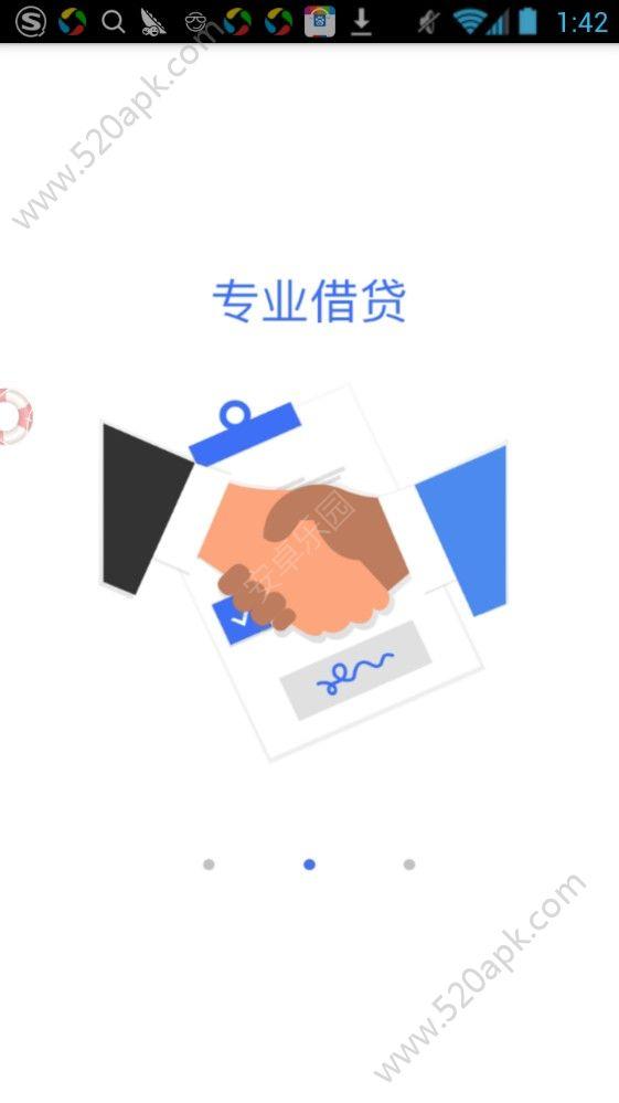 谕远金融官方app手机版图2: