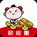 薪能量app