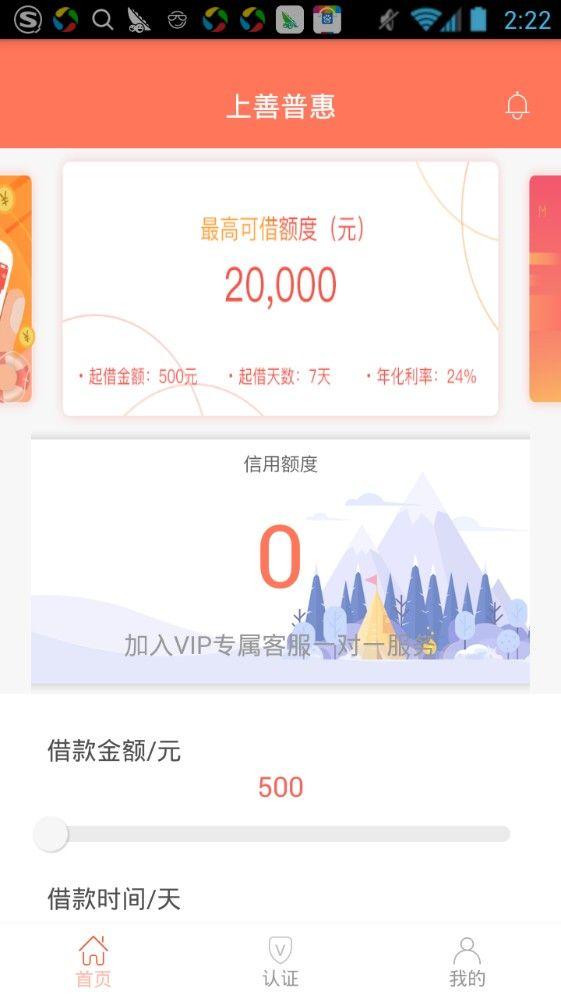 上善普惠官方app手机版图片1