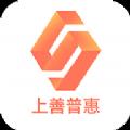 上善普惠app