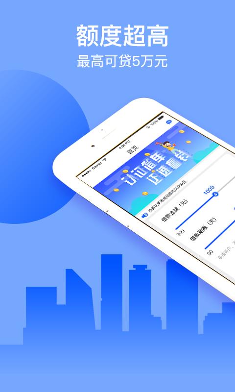 志诚速贷官方app手机版  v2.2.9图1