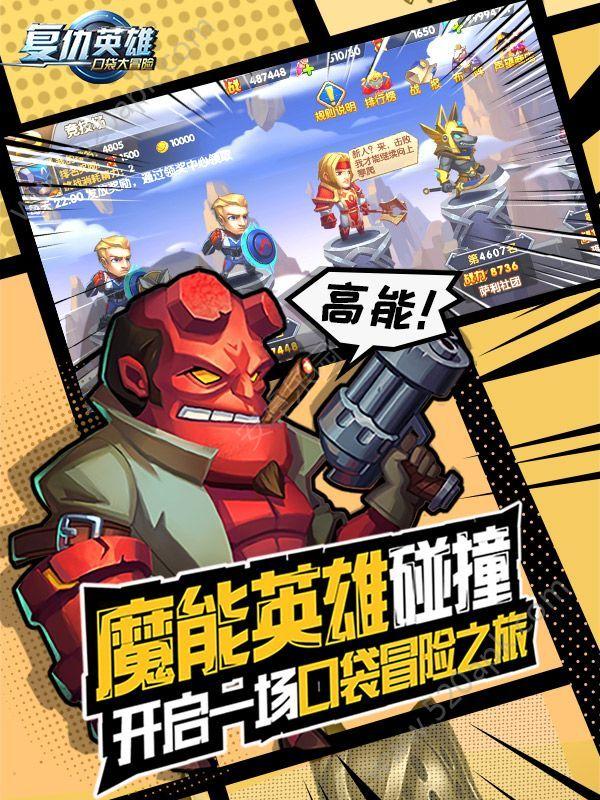 复仇英雄口袋大冒险手游官网安卓版图1: