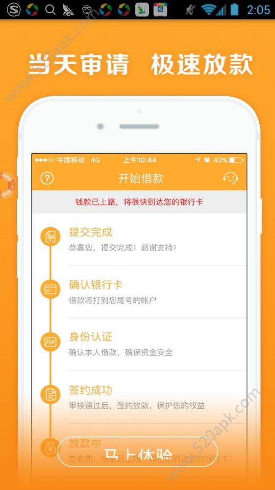 钱富士贷款app手机版图2: