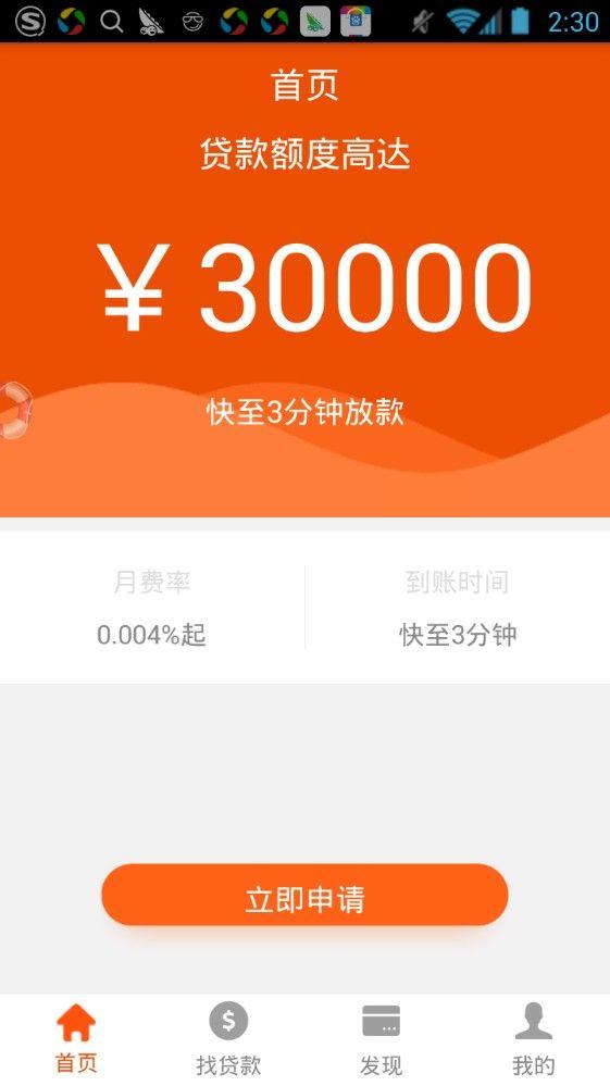 蚂蚁现金贷官方app手机版图片1