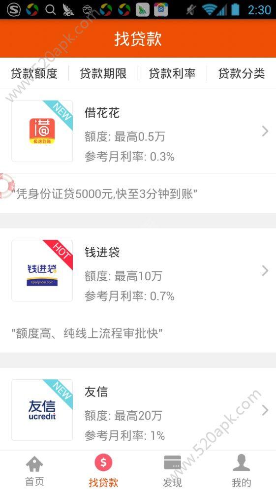蚂蚁现金贷官方app手机版图2: