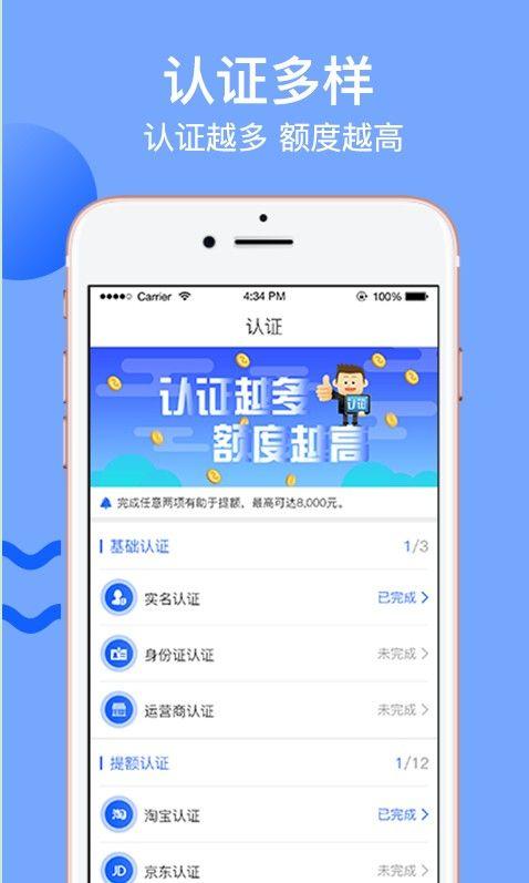 志诚速贷官方app手机版图片1