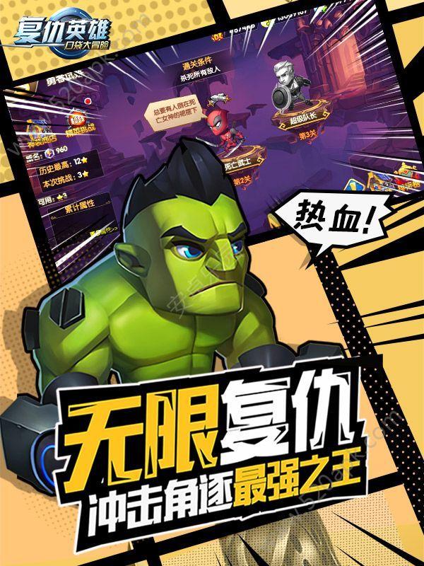 复仇英雄口袋大冒险手游官网安卓版图2: