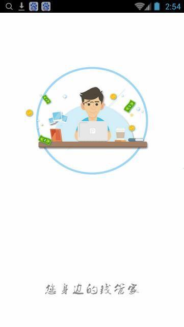 薪能量贷款软件app官方手机版图片1
