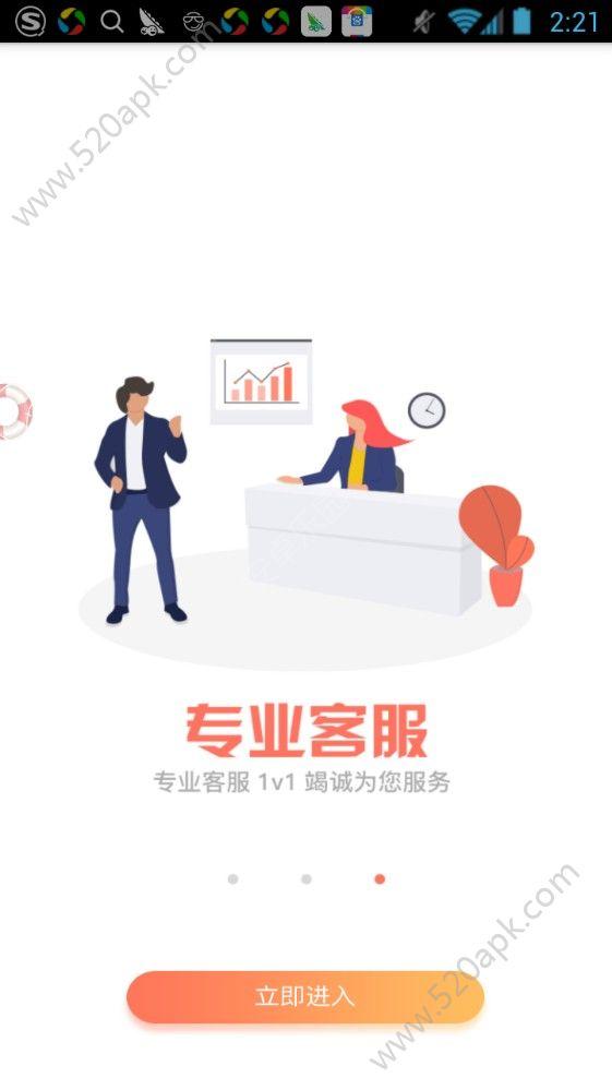 上善普惠官方app手机版图3: