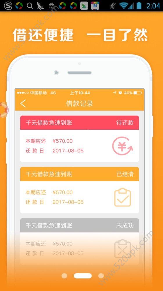 钱富士贷款app手机版图3: