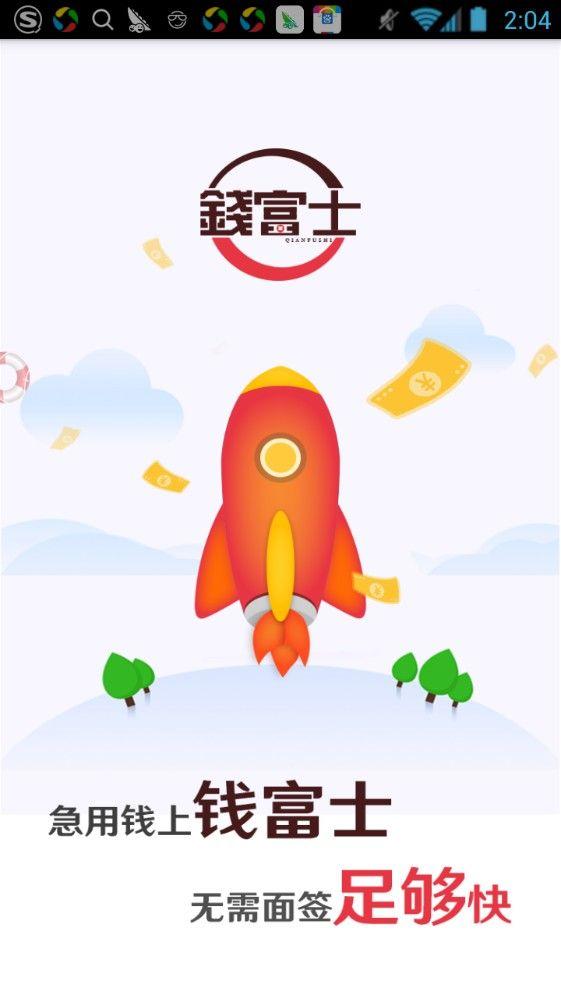 钱富士贷款app手机版图片1