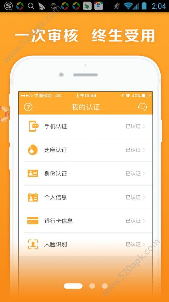 钱富士贷款app手机版图4: