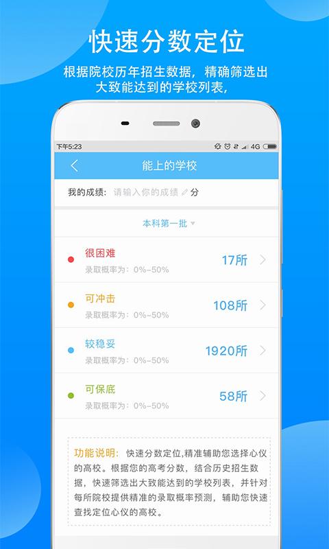精准志愿官方最新版app图3: