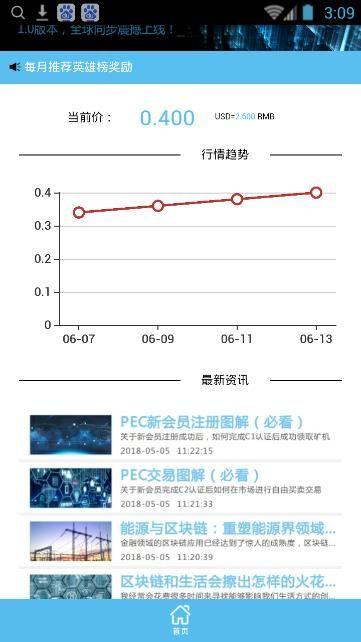 PEC光电链app官方手机版图3: