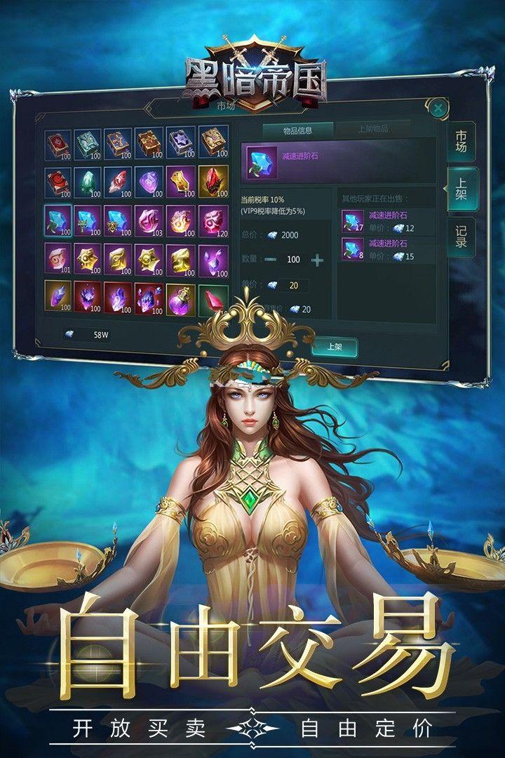 黑暗帝国手游官方下载最新安卓版图片1