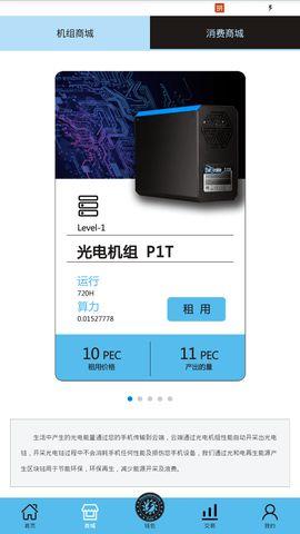 PEC光电链app官方手机版图片1