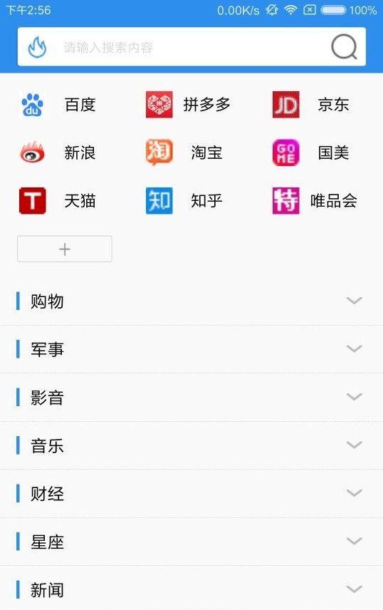 砾点浏览器官方app手机版图片1