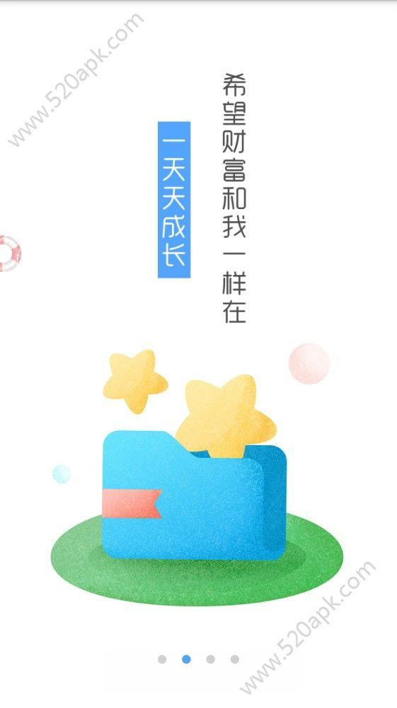 有财运官方app手机版图3: