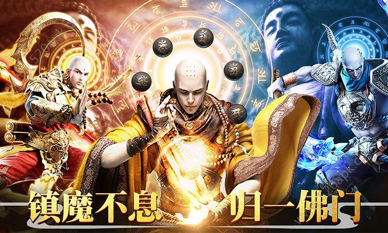仙佛妖魔录官方网站下载正版手游图4: