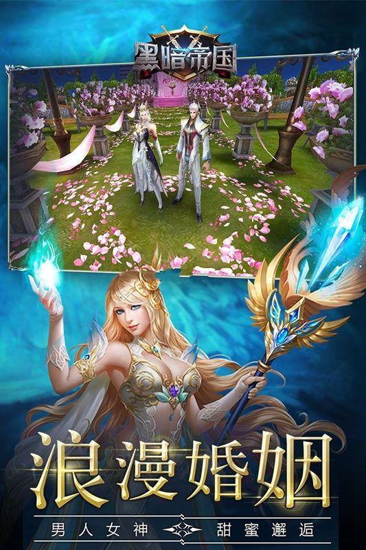 黑暗帝国手游官方下载最新安卓版图片2