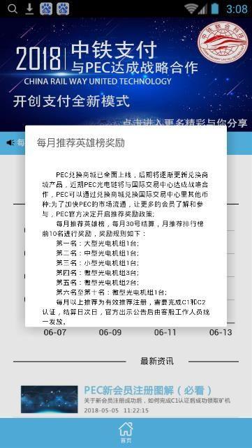 PEC光电链app官方手机版图1: