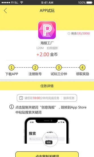 人气试玩app手机版图3:
