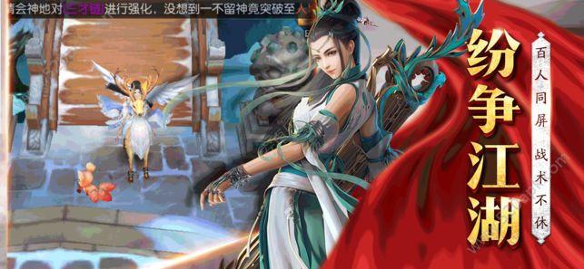 幻侠修仙手游官方下载安卓版图5: